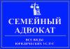Семейный адвокат - Мелитополь