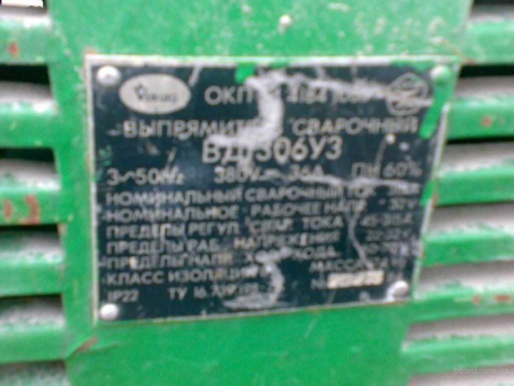 Выпрямитель сварочный ВДТ 306-У3.