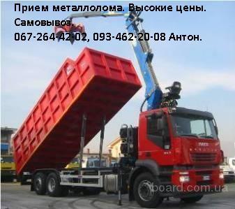 Вывоз металлолома Днепропетровск, демонтаж металлоконструкций, прием лома черных металлов