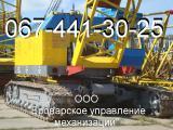 Аренда гусеничных кранов МКГ-25БР, г/п 25 т. Бровары, Киев.