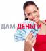 Деньги до 50000 грн