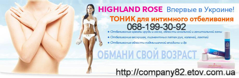 Тоник Highland Rose - интимное отбеливан