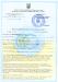 Сертификаты на продукцию компании Tibeme