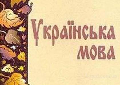 Досвідчений викладач української мови та літератури