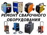 Продажа сварочного оборудования б.у. (большой ассортимент)