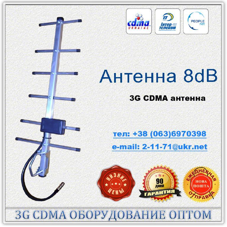 Диллepaм интepтелеком антенны для 3g cdma модема 8dbi.