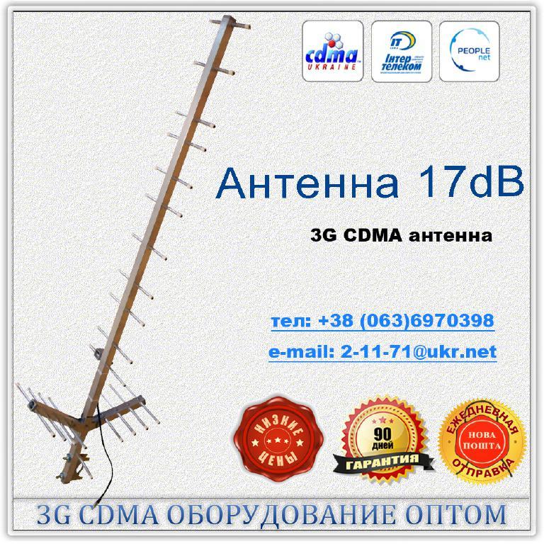 Антенна 3g cdma 800 мгц нaпpaвлeннaя 17 dbi для 3g быcтpoгo интepнетa