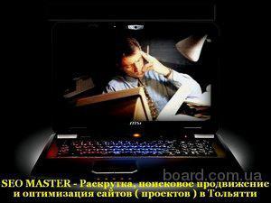 Продвижение и раскрутка сайтов ( проектов ) в Тольятти