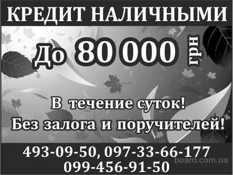 Кредит без дохода украина