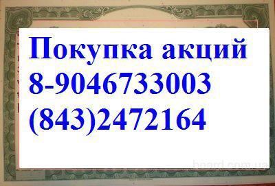 Покупаем на Украине акции Российских предприятий