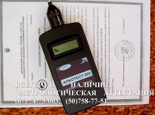 алконт -01с, алкотест -203, 01см