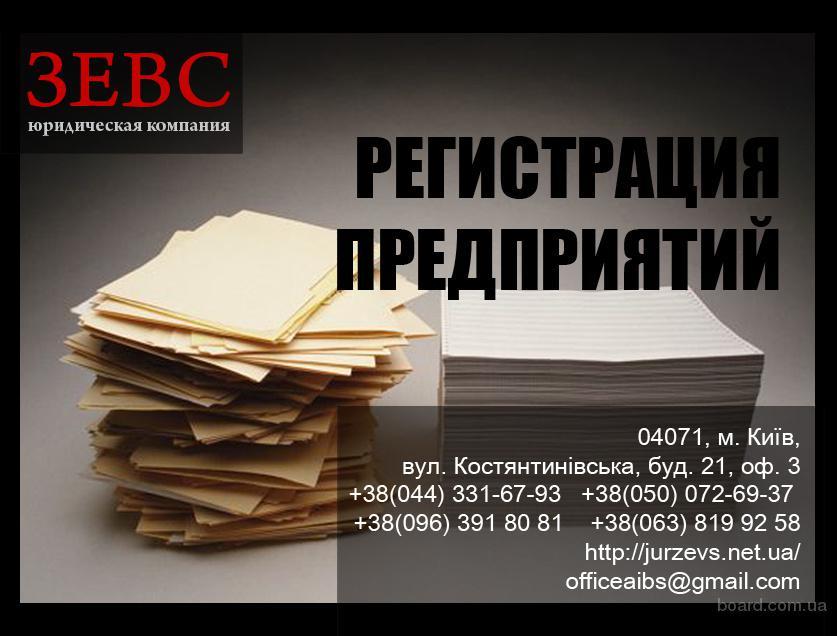 регистрация ликвидация киев