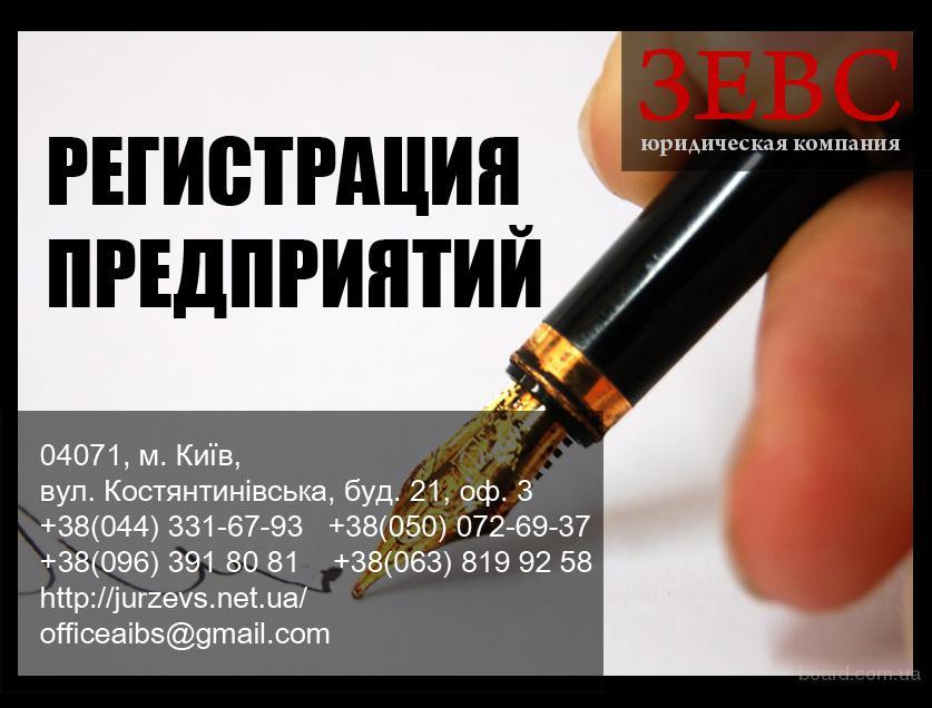 Регистрация предприятий в ОВИР