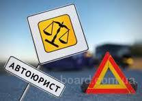 Послуги адвоката по ДТП (автоадвокат) у Дніпропетровську. Юридичні послуги