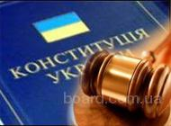 Уголовный адвокат в Днепропетровске. Юридические услуги.