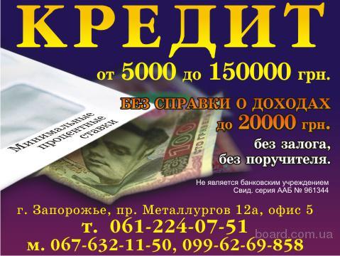 Кредит без справки в Запорожье