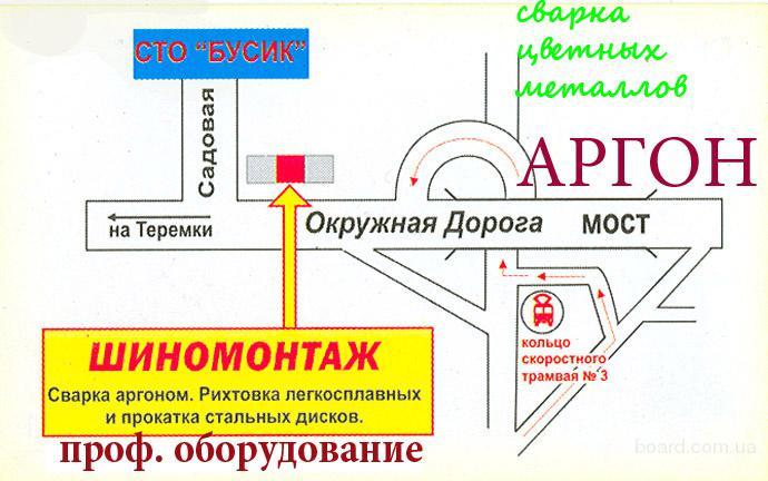 Шиномонтаж и ремонт колёс в Киеве.