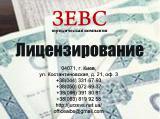 Комплексные услуги по регистрации фин. компаний и оформлению лицензий