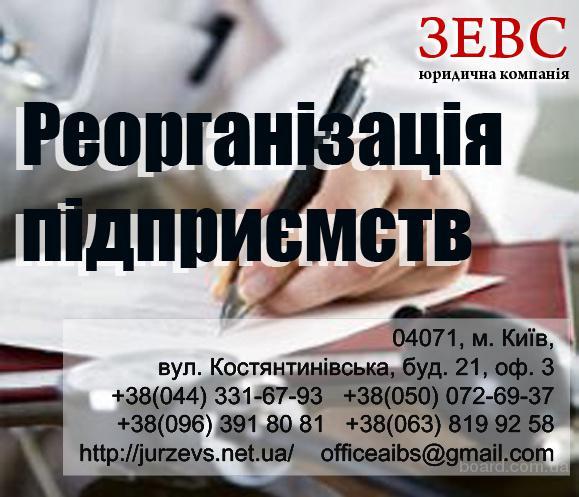 Ліквідація ТОВ через реорганізацію(злиття або приєднання)