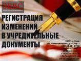 Оперативно зарегистрируем изменения в учредительных документах