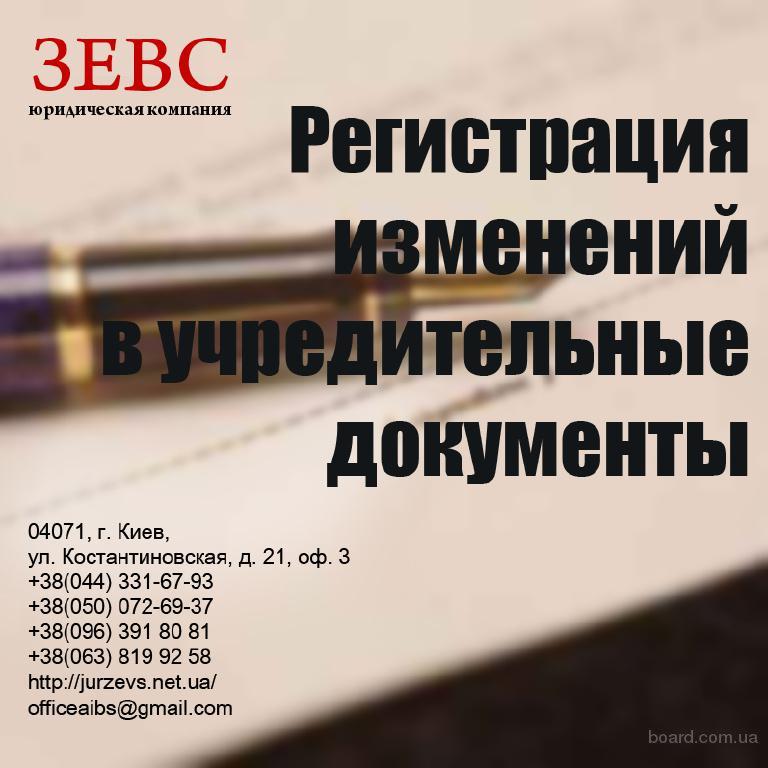 регистрация изменений у чредительных док