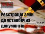 Реєстрація будь-яких змін в засновницьких документах