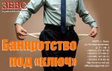 Банкротство предприятий под «ключ».