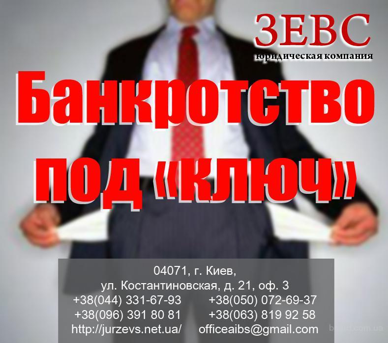 Полный комплекс юридических услуг и консультаций по вопросам банкротства.