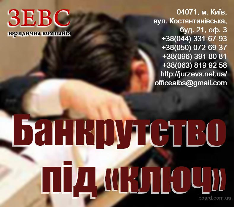 Допомога і юридичний супровід по банкрутству