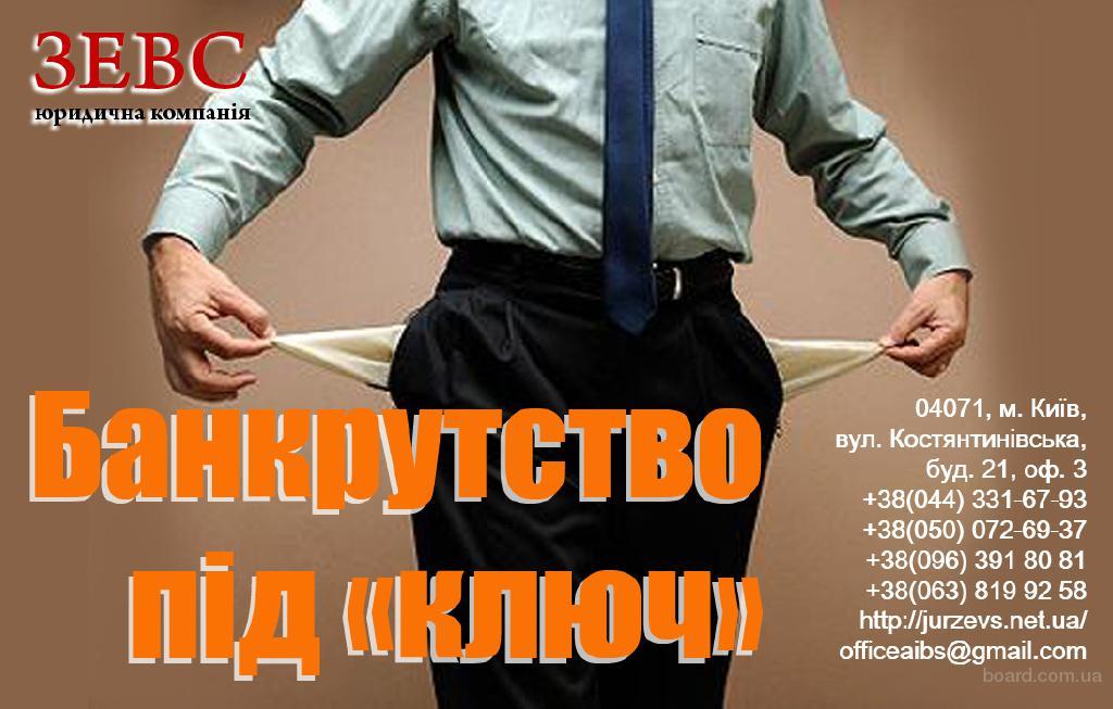 Банкрутство підприємств в Дніпропетровську
