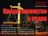 Адвокат. Представництво Інтересів в Суді