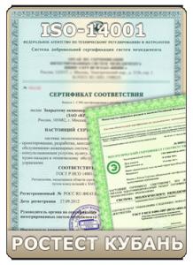 Центр сертификации продукции и товаров. Экологический сертификат соответствия ИСО - ISO14001:2004