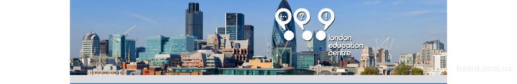 Обучение английскому языку в Англии и получение высшего образования в Англии от London Education Centre