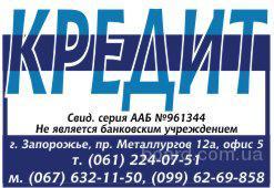 Быстро Взять Кредит в Запорожье