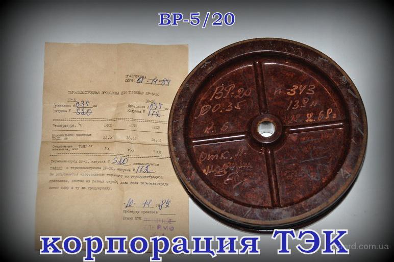 продам проволоку ВР 5/20 (ВР-5, ВР-20)
