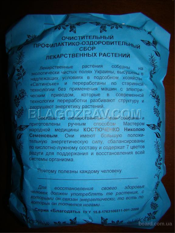 Банный фито чай для выведения шлаков  80 трав), Акция с подарками