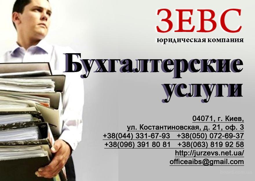 Предлагаем бухгалтерские услуги