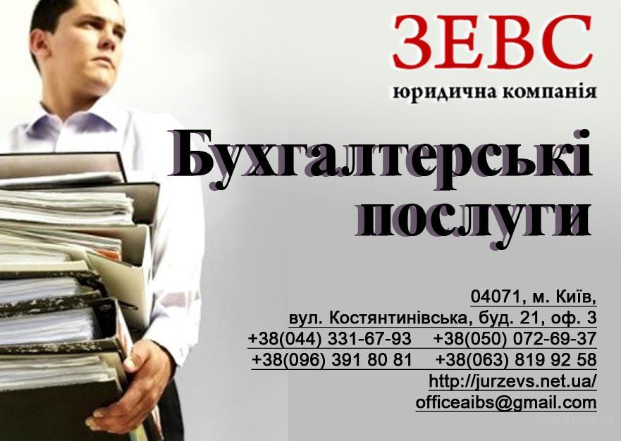 Бухгалтерські послуги для приватного підприємця, юр. осіб