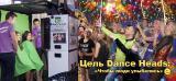 Ваш праздник станет еще ярче и веселее. Аренда музыкальной видеозаписывающей мобильной студи Dance Heads