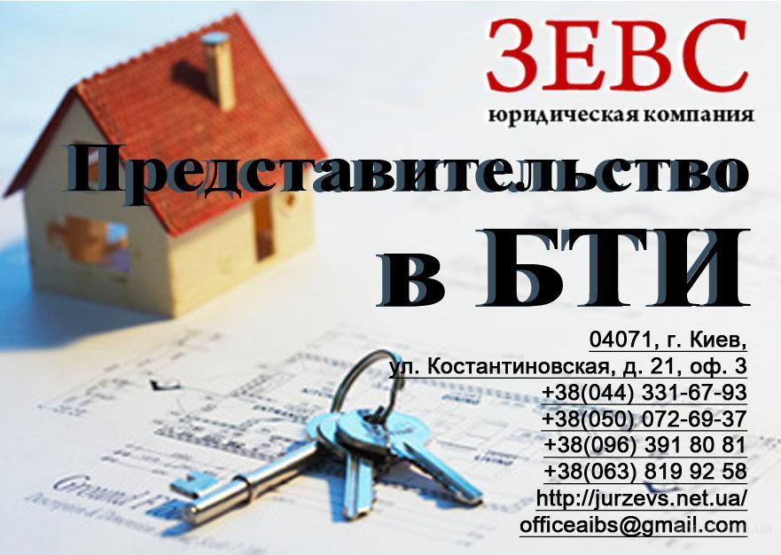 Услуги по оформлению документов в БТИ Киева
