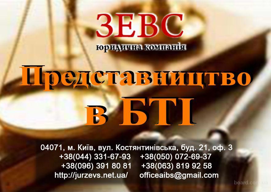 Виписки з реєстру прав власності – будь-які послуги в БТІ.