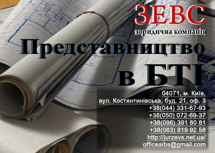 Для виготовлення Технічного паспорта БТІ необхідні такі документи як: