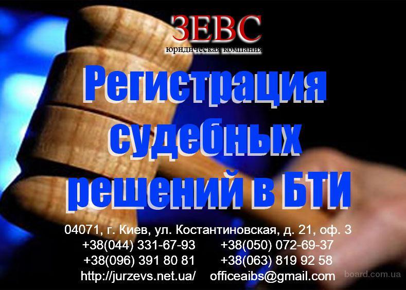 Оперативное решение проблемных вопросов в БТИ г. Киева