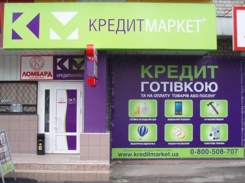 Кредит под бизнес украина