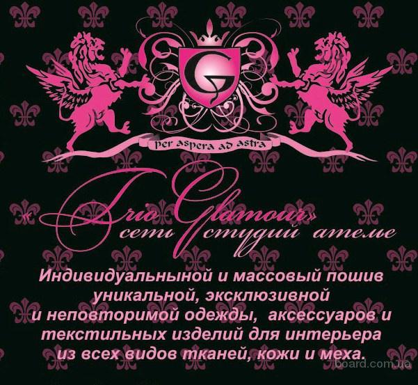 """Сеть студий ателье """"TrioGlamour""""  индивидуальный и массовый пошив одежды в Донецке! Лучшие цены в регионе"""