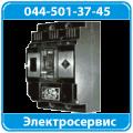 Автоматические выключатели А 3794, А3796