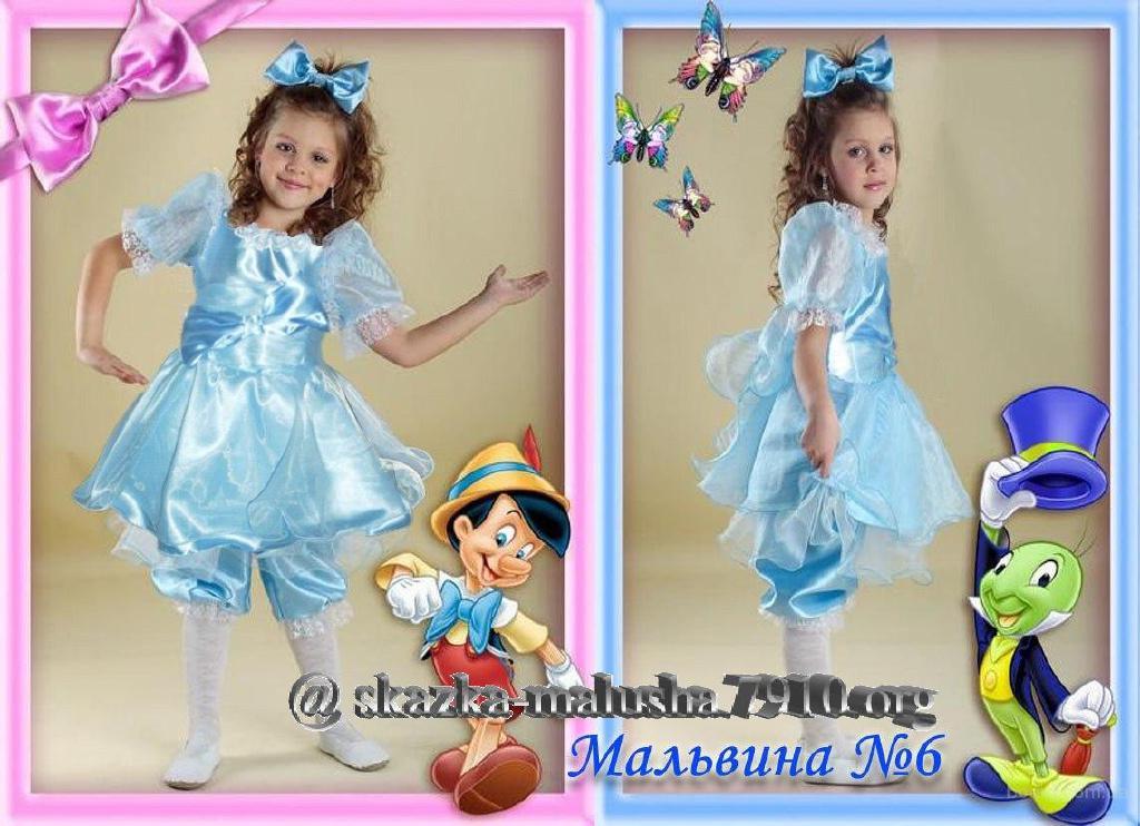 Мальвина , кукла - прокат