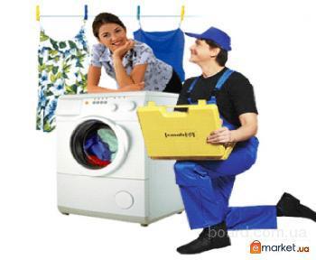 ремонт стиральных машин Днепродзержинск