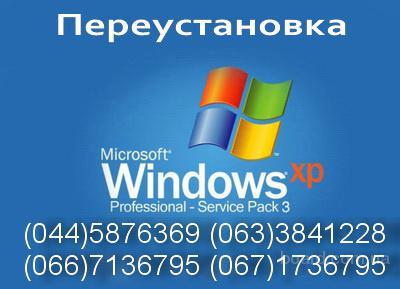 Установка и переустановка Windows XP, 7, Vista,настройка ПК  Работаем без  выходных   Переустановить виндовс в . Компьютерная помощь    1)Windows уста