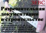 Консультации и услуги для получения разрешительной документации По всей Украине